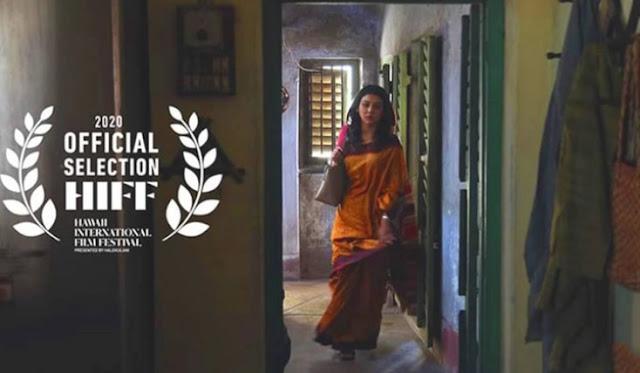 হাওয়াই আন্তর্জাতিক চলচ্চিত্র উৎসবে জয়ার চলচ্চিত্র