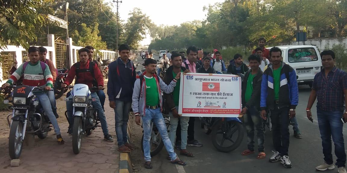 आयुष्मान भारत गोल्डन कार्ड के लिए जागरूकता वाहन रैली का आयोजन-aayushman-bharat-yojna