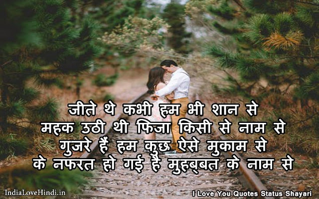 i love you shayari in hindi