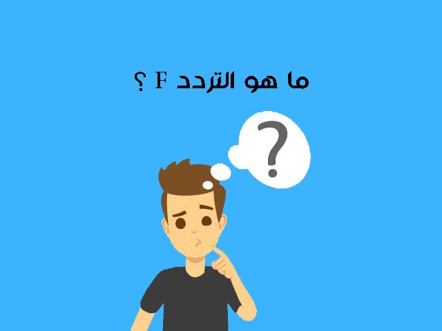 ما هو التردد F ؟