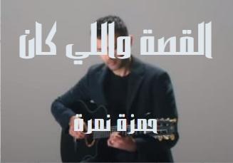 كلمات اغنية القصة واللي كان حمزة نمرة