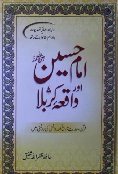 imam-hussain-aur-waqia-karbala-pdf-free