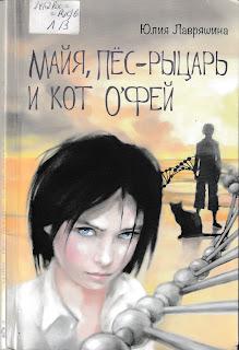 """Юлия Лавряшина """"Майя, пёс-рыцарь и Кот о'Фей"""""""