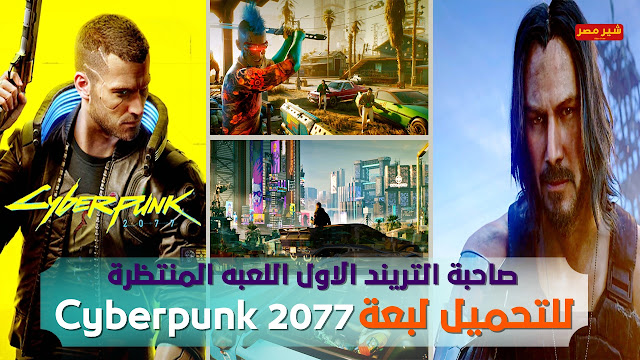لعبة Cyberpunk 2077 كل ما تحتاج معرفته عن العبة