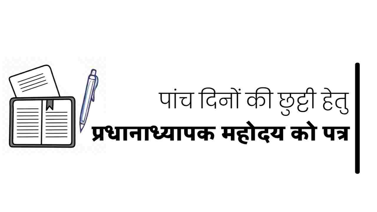 प्रधानाध्यापक के पास छुट्टी के लिए आवेदन पत्र लिखें, छुट्टी के लिए प्रधानाध्यापक के पास प्रार्थना पत्र लिखें, Chutti ke liye application in hindi