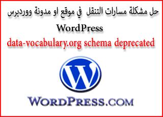 حل مشكلة مسارات التنقل  data-vocabulary.org schema deprecated في موقع او مدونة ووردبرس WordPress
