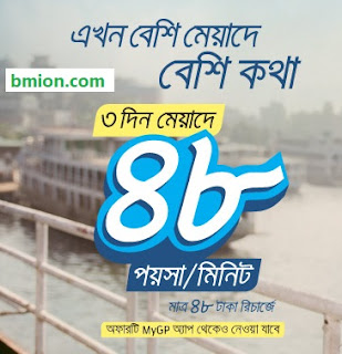 Grameenphone-gp-48Paisa-Special-Callrate-Offer-Any-local-number