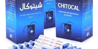 سعر أقراص شيتوكال للتخسيس فى مصر 2021