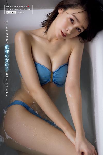 Sachi Fujii 藤井サチ, Young Magazine 2021 No.12 (ヤングマガジン 2021年12号)