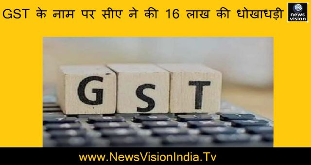 CA Cheated 16 Lakhs In The Name Of GST Economic Fraud Rajasthan News