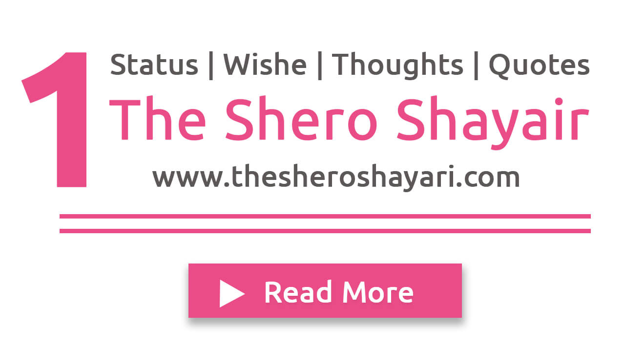 The Shero shayari is the Best Hindi english urdu web shayari website site in india