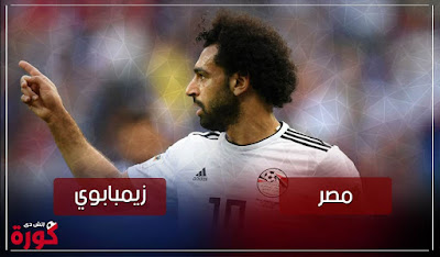 مشاهدة مباراة مصر وزيمبابوي