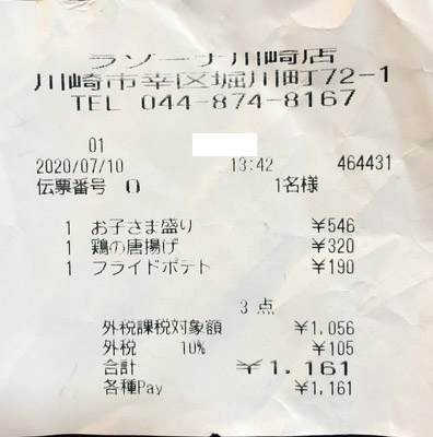 二代目ぐるめ亭 ラゾーナ川崎店 2020/7/10 飲食のレシート