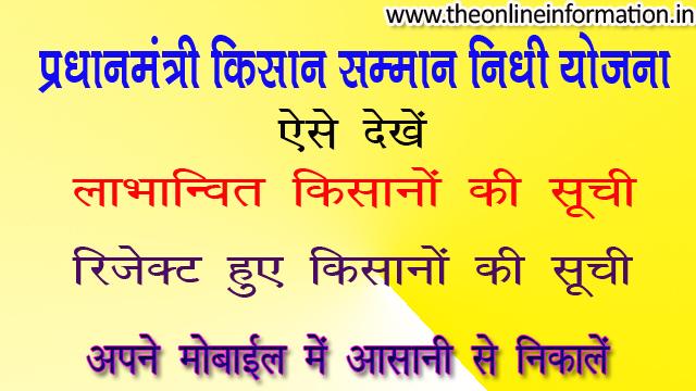 PM kisan Beneficiary Status || PM kisan Beneficiary List || पी एम किसान लाभान्वित सूची || PM kisan Rejected list ||