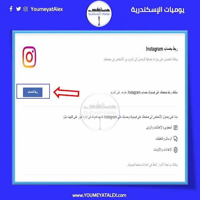 تحويل حساب إنستغرام إلى حساب أعمال من أجل ربطه بصفحة الفيس بوك