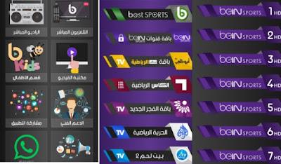 Apk best tv 2020