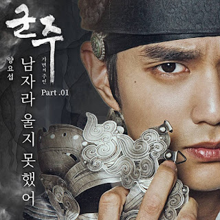 Lyric : Yoseob - The Man That Couldn`t Cry (남자라 울지 못했어) (OST. Ruler: Master of the Mask)