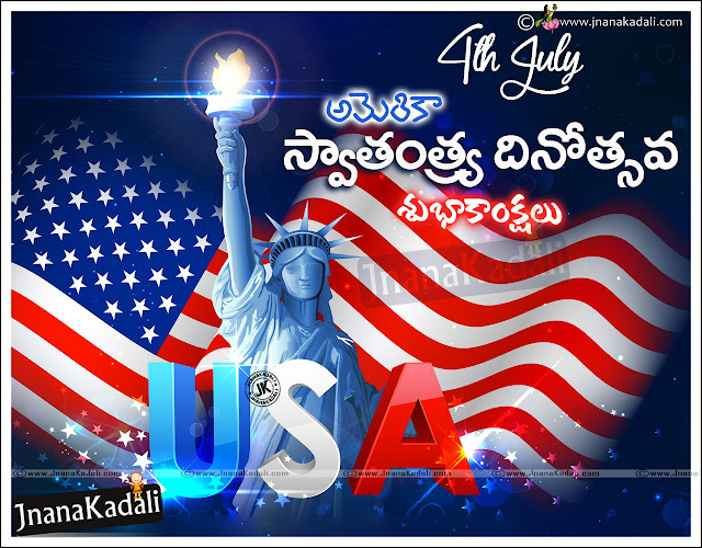 July 4th USA Independence Day Telugu Quotes Images, July 4th USA Independence Day Telugu Songs Images, best Telugu Language July 4th USA Independence Day Flag Flowers Images, Best Telugu July 4th USA Independence Day Quotes Wallpapers online, Top Telugu July 4th USA Independence Day Inspiring Messages and With Nice thoughts Online.