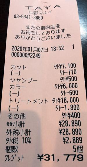 TAYA 中野マルイ店 2020/1/7 のレシート
