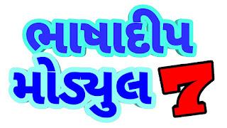 BHASHADEEP MODULE PDF STANDARD 7