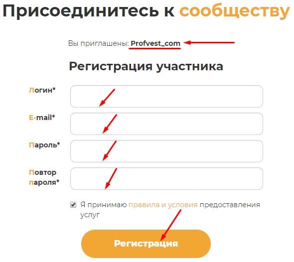 Регистрация в Arian Fund 2