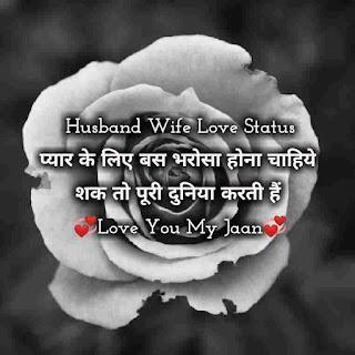 Love status for hubby