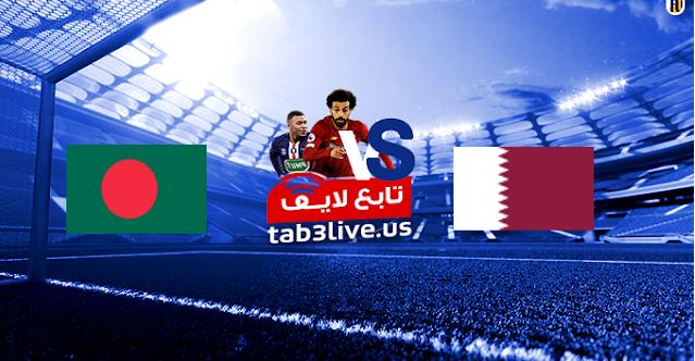 مشاهدة مباراة قطر وبنجلاديش بث مباشر  اليوم 2020/12/04 تصفيات آسيا المؤهلة لكأس العالم 2022
