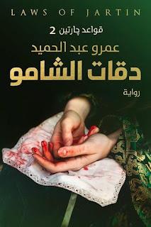 تحميل رواية دقات الشامو - قواعد جارتين 2