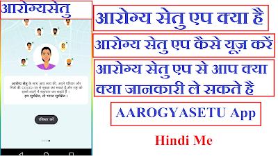 आरोग्य सेतु एप से आप क्या क्या जानकारी ले सकते है, AAROGYASETU App