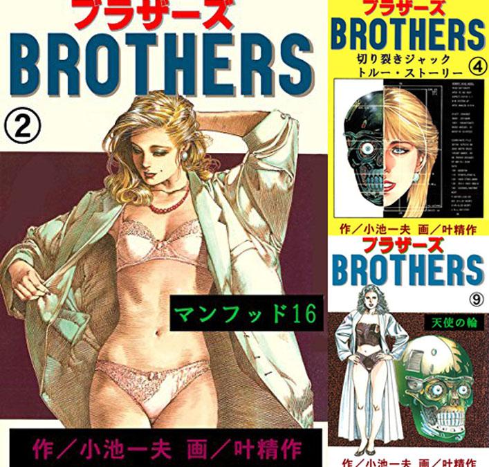 まとめ買い:BROTHERS-ブラザーズ (全9巻)(グループ・ゼロ)