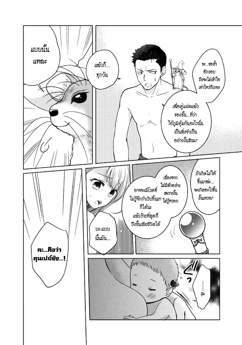 Kitaku Tochuu de Yome to Musume ga Dekita n dakedo, Dragon datta. - หน้า 15