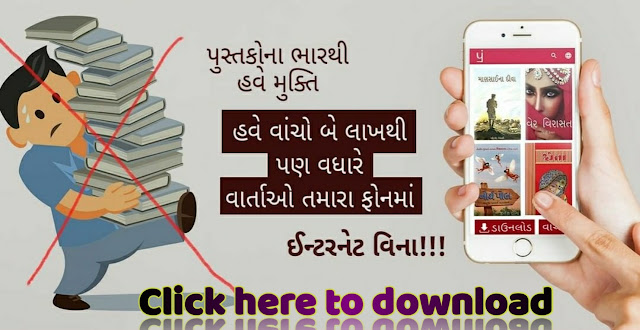 Download Pratilipi App And Read Free Stories, Audio stories and Books