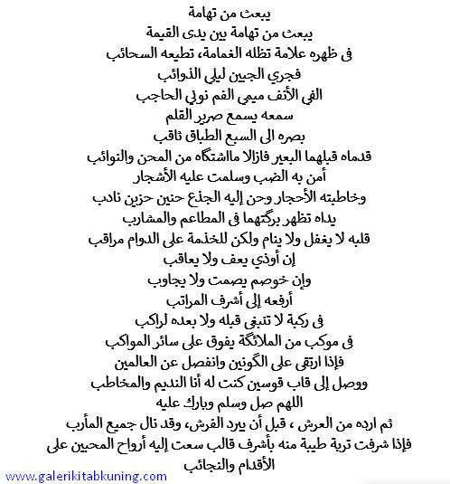 Teks Lirik Sholawat Yub'atsu Min Tuhamah (Arab, Latin Dan Artinya)