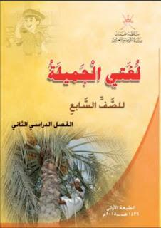جميع كتب الصف السابع اساسي لمدارس سلطنة عمان