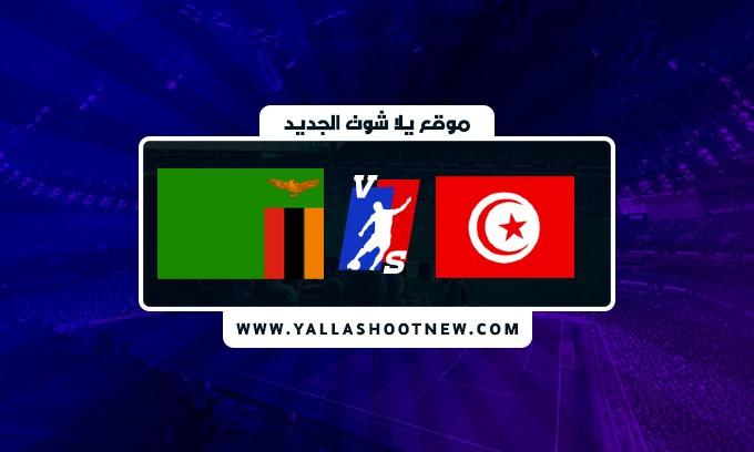 نتيجة مباراة تونس وزامبيا اليوم 2021/9/7  في تصفيات العالم أفريقيا