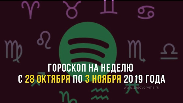 Гороскоп на неделю с 28 октября по 3 ноября 2019 года