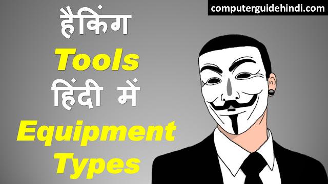 Hacking In hindi
