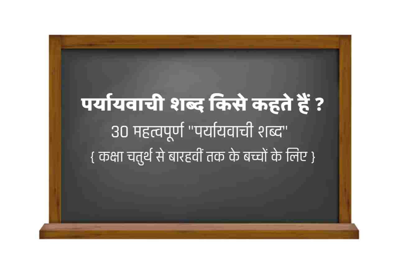 Paryayvachi shabd kise kahate Hain - Paryayvachi Shabd Meaning in Hindi - Paryayvachi Shabd ki Paribhasha - Samanarthak Shabd kya hai - Samanarthak Shabd meaning in Hindi