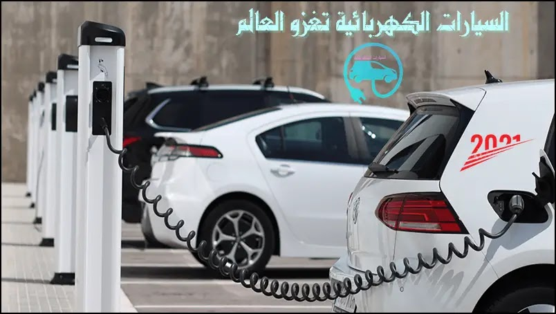 السيارات الكهربائية,سيارة كهربائية
