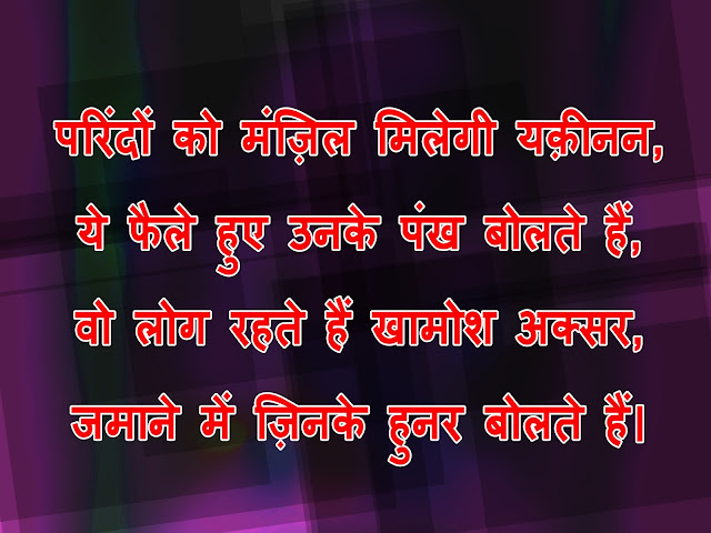 motivational hindi poetry for students
