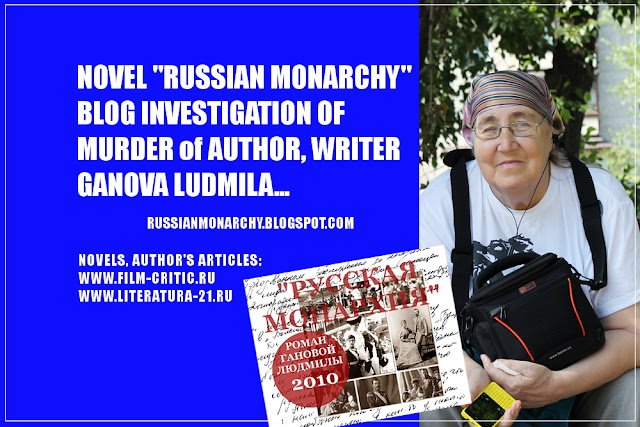 World Literary Awards - novel RUSSIAN MONARCHY of writer Ganova Ludmila