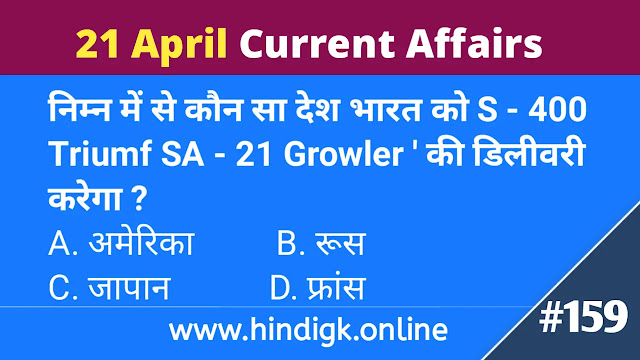 21 April 2021 Current Affairs In Hindi