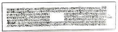বাংলা ভাষার প্রাচীন নিদর্শন