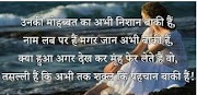 Two Line Shayari Collections in Hindi For Girlfriend&Boyfriend
