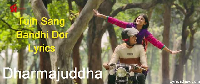Tujh Sang Bandhi Dor Lyrics Dharmajuddha