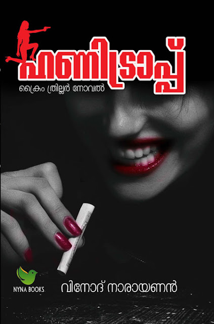 ഹണി ട്രാപ്പ് (ക്രൈം ത്രില്ലര് നോവല് Paper back) By Vinod Narayanan