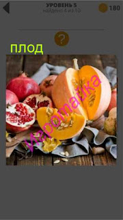 на столе лежат плоды дыни и граната 5 уровень 400+ слов 2