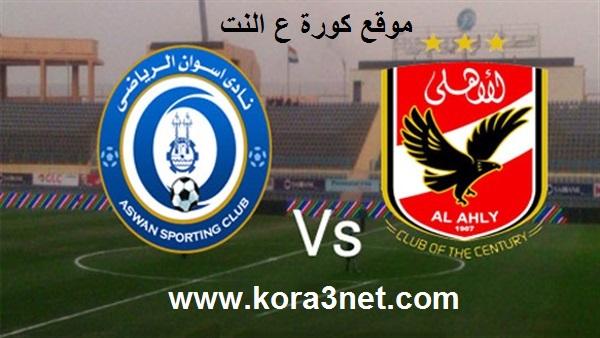 الاهلى يواجه فريق اسوان فى الاسبوع الثالث من الدورى المصرى اليوم 4-10-2019