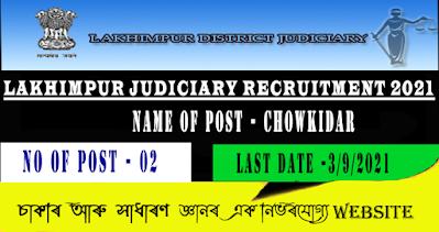 Lakhimpur Assam Judiciary Recruitment 2021 - Chowkidar