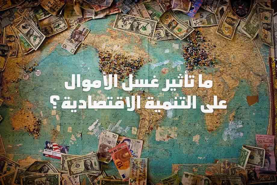 تأثير غسل الأموال على التنمية الاقتصادية